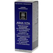 Apivita Aqua Vita Serum Ορός Εντατικής Ενυδάτωσης & Αναζωογόνησης 30ml