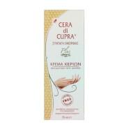 Δώρο Cera Di Cupra Κρέμα Χεριών 75 ml